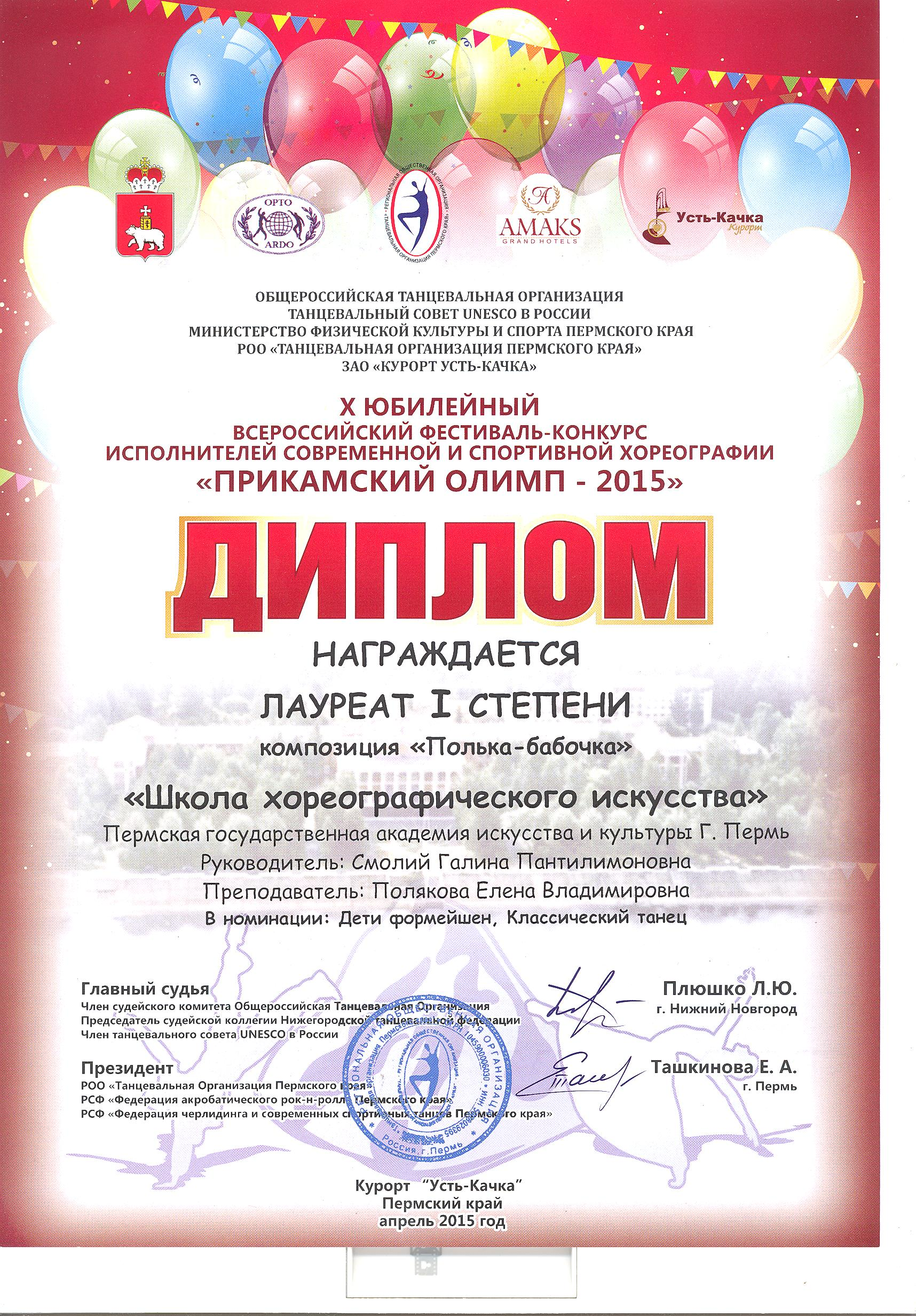 Лауреат 1 степени-ШХИ, 2015.jpg