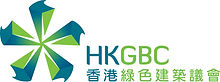 HKGBC Green Building Council