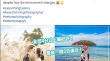 <❤️榮獲2020年度香港12大最佳婚禮攝影❤️並且入了三甲!🏆😭>