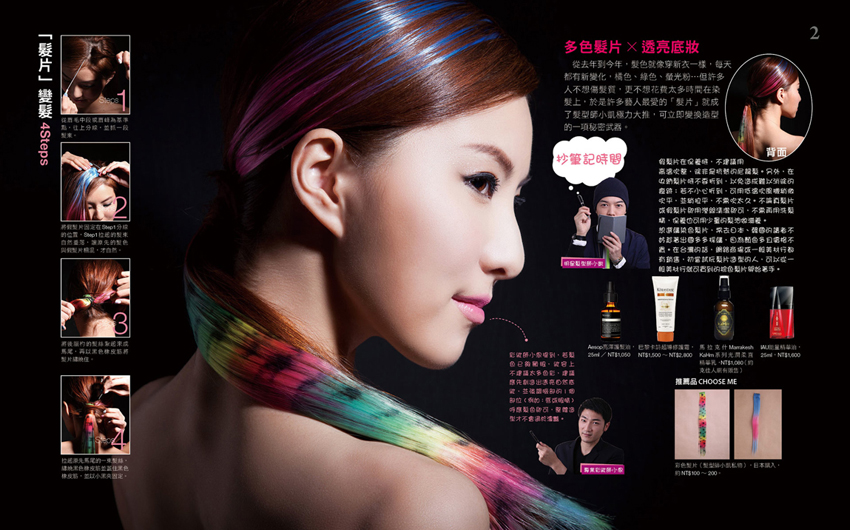Monica for iBEAUTY magazine