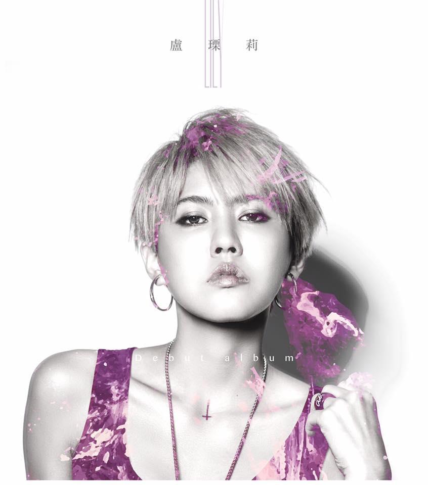 Lily Lu, Taiwanese singer