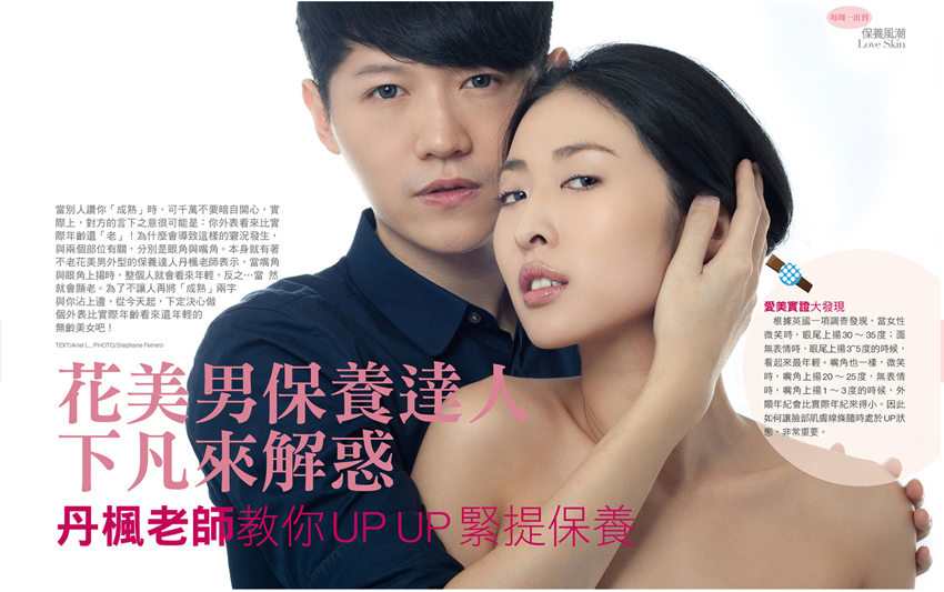 Daniel & Olivia for iBEAUTY Magazine