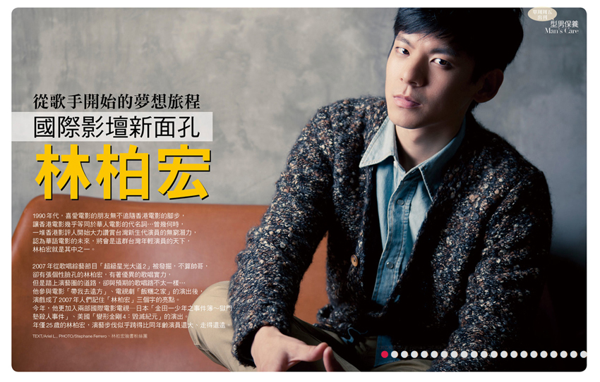 林柏宏 for iBEAUTY Magazine