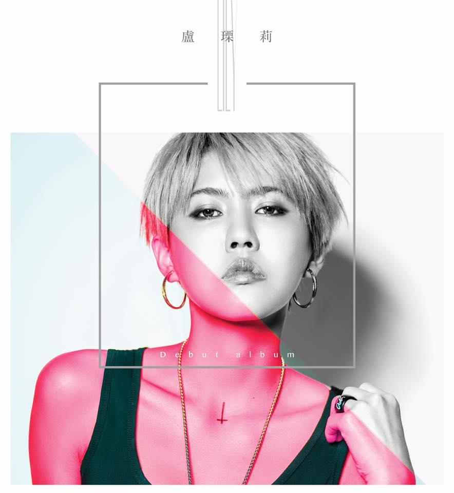 Lily Lu, debut album
