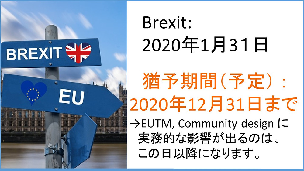 EUTM 欧州連合商標 2020年1月31日 EU離脱 英国 イギリス Brexitの影響 UKIPO(イギリス知的財産庁) EUIPO(欧州連合知的財産庁)手続 注意 必要 猶予期間(予定) 2020年12月31日まで 実務的な影響 EUTM出願中の案件 出願日 優先日 Priority EUTM登録済み案件 更新 権利の回復 ライセンス 譲渡 不使用取消 Conversion 真正商品 輸出 輸入 輸出入 EEA(欧州経済領域) 消尽 並行輸入 外国商標 制度