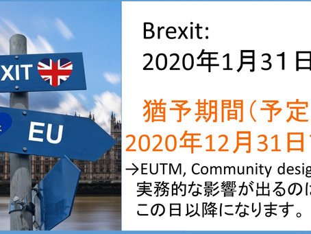 EUTM・Brexitの影響