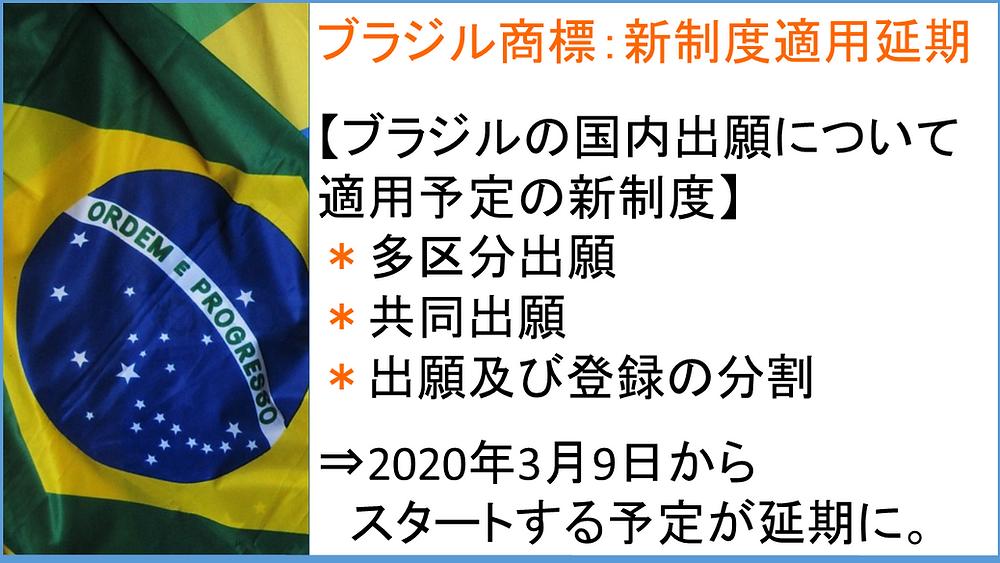 ブラジル 商標 改正 国内出願 新制度 適用延期 2020年3月9日 多区分出願 共同出願 分割 外国商標 制度 改正情報 マドプロ 影響