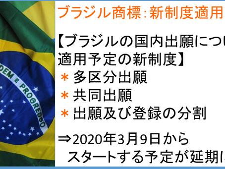 ブラジル_商標新制度適用延期