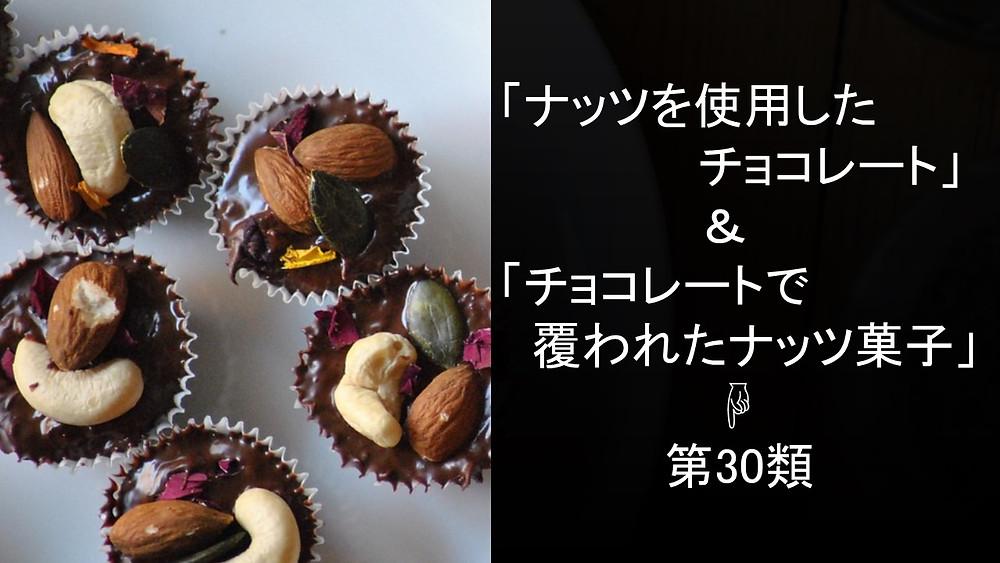 第30類 菓子 区分 ナッツを使用した商品 ナッツを使用したチョコレート チョコレートで 覆われたナッツ菓子