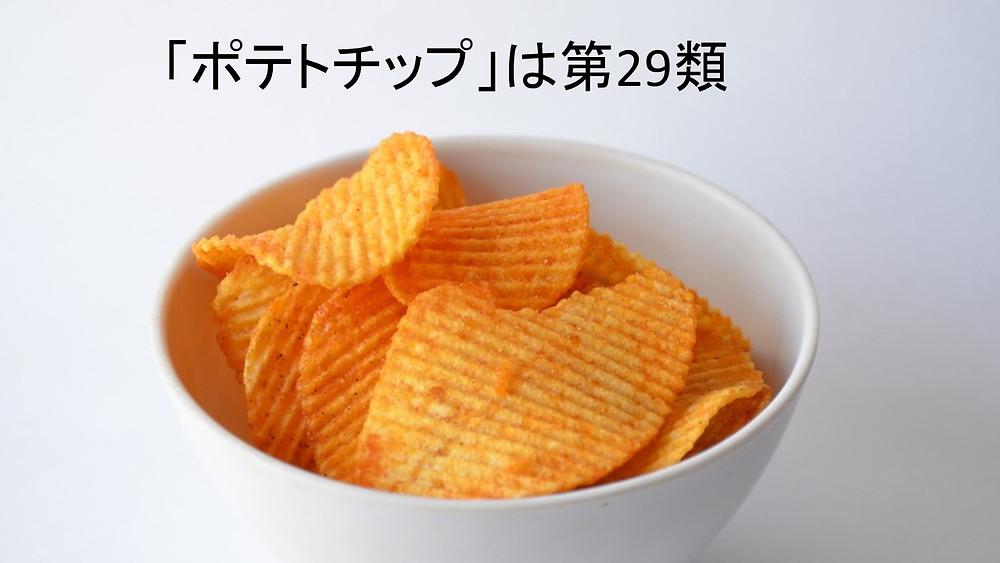 第29類 菓子 区分変更 ポテトチップス ポテトチップス菓子 ポテトチップ菓子 調理用ポテトチップ