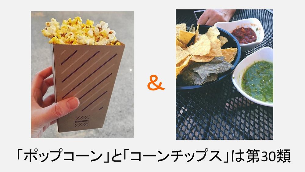 第30類 菓子 区分 穀粉及び穀物からなる加⼯品 ポップコーン コーンチップス
