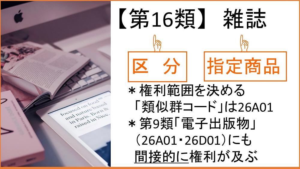 商標「類似商品・役務審査基準」 2020年改正 区分 指定商品 権利範囲を決める 「類似群コード」