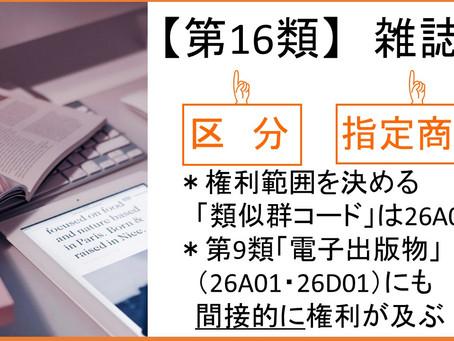 商標「類似商品・役務審査基準」2020年改正①