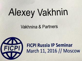 """Vakhnina&Partners"" took part in first seminar in Russia of FICPI"