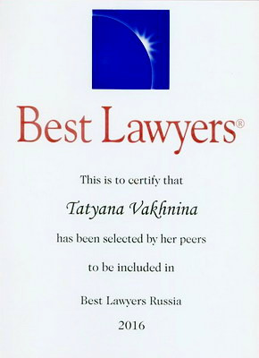 Татьяна Алексеевна Вахнина вновь включена в список лучших юристов в России