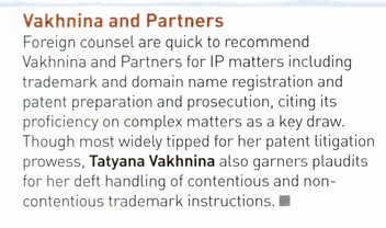 """Foreign counsel are quick to recommend """"Vakhnina&Partners"""" for IP matters including tr"""