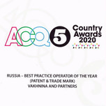 Vakhnina&Partners ranked as Best Practice Operator of the Year (Trademarks and Patents) by ACQ C
