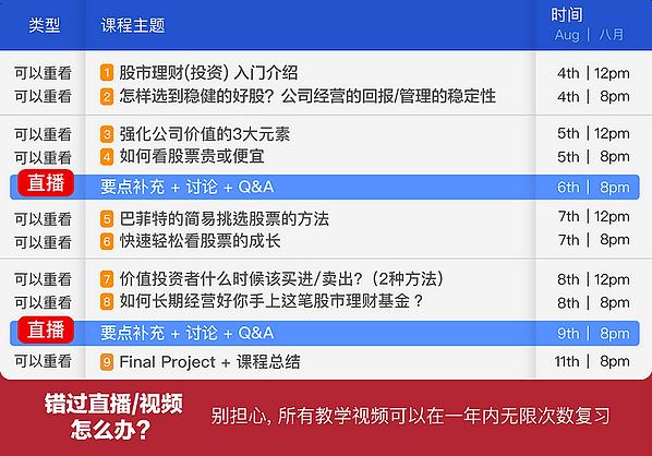 2021_08_VF_timetable-1.webp