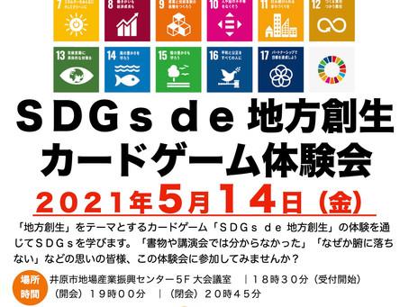 SDGs de 地方創生カードゲーム体験会のご案内