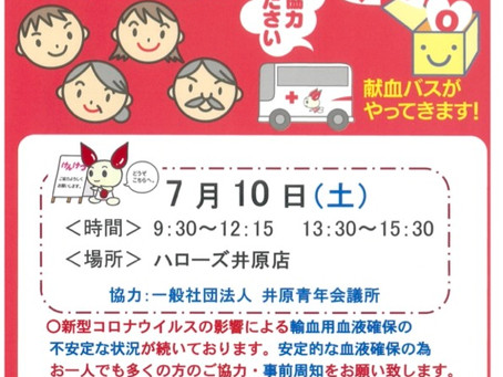 400ml献血!!
