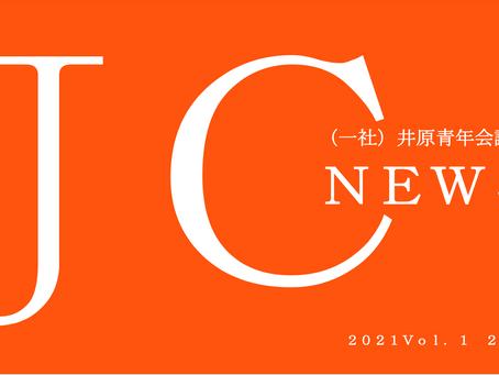 JCニュースVol.1を公開致しました。
