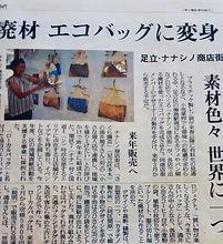 ローカルバッグ新聞記事_edited.jpg