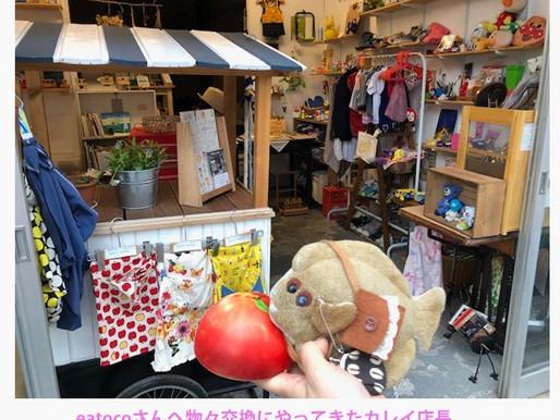 ナナシノ商店街での過ごし方 ~eatoco(イイトコ)~