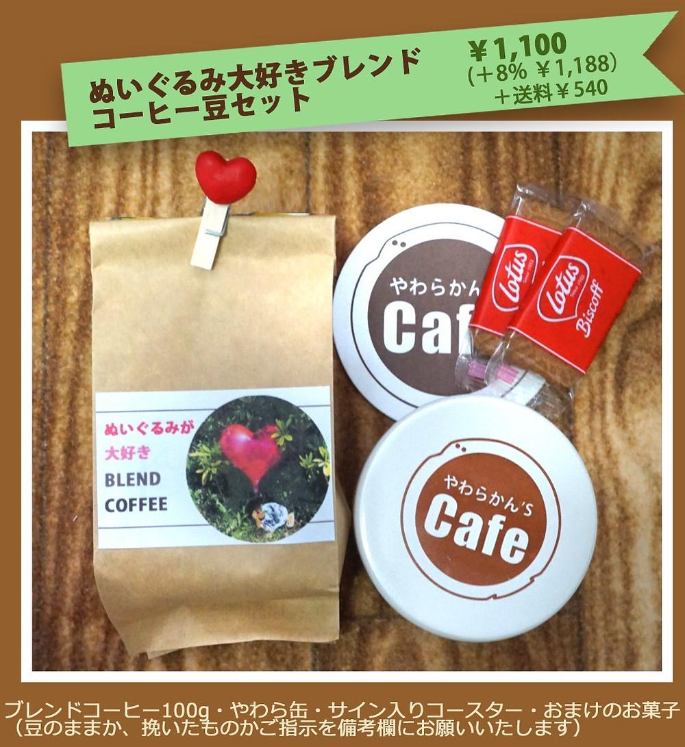 ぬいぐるみ大好きブレンドコーヒー豆セット