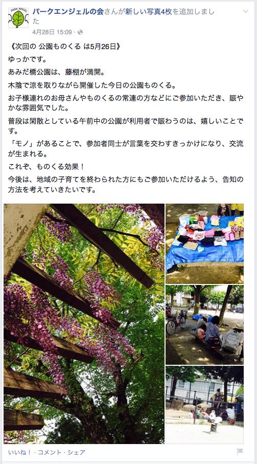 スクリーンショット 2015-05-04 21.03.48.png