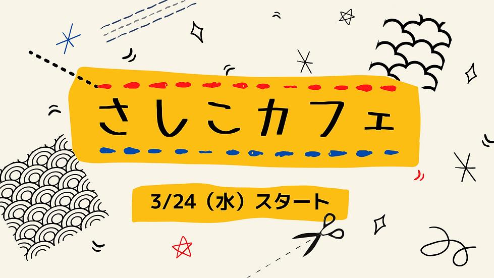 さしこカフェFBイベントページタイトル.png