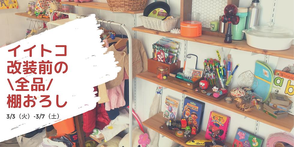 【終了】イイトコ感謝祭!改装前の全品棚おろし