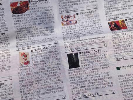 「ぱど」に掲載されました。