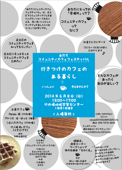 ものくる@あだちコミュニティカフェフェスティバル