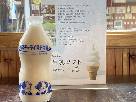 |イイトコの食材|牛乳