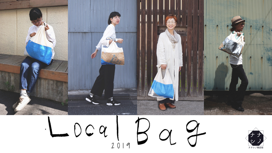 ローカルバッグ巡回展 Facebookイベントページタイトル 2019.9