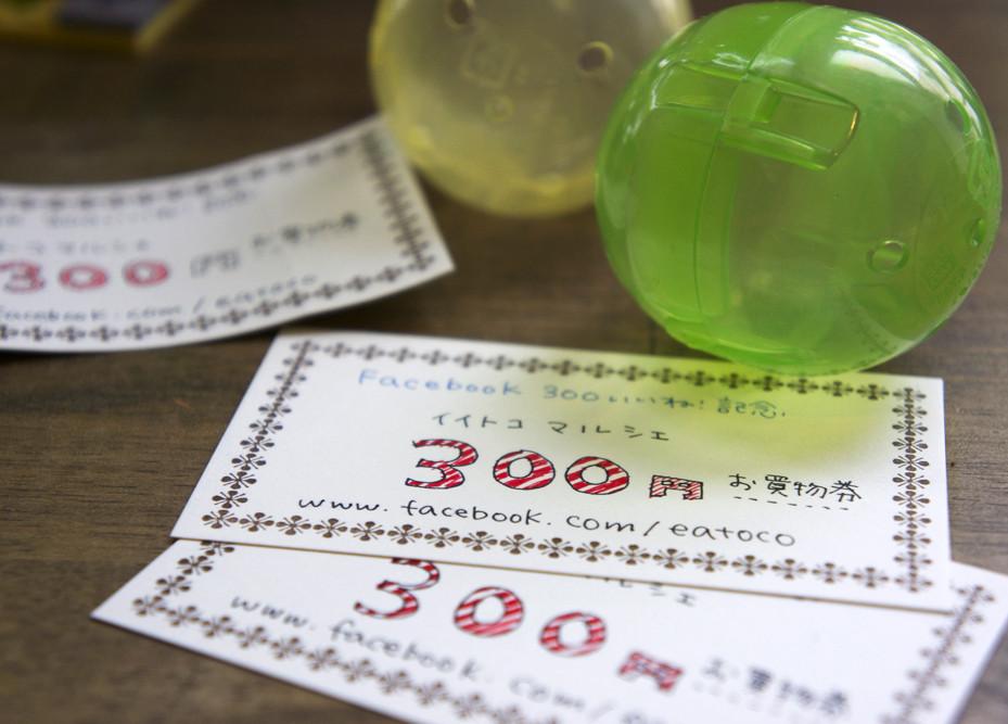 ガチャ300円券.jpg