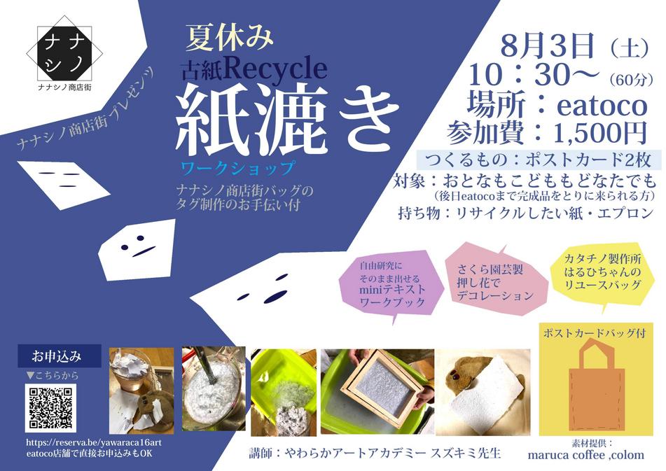 第一弾イベント 夏休み紙漉きワークショップ 2019.8.3