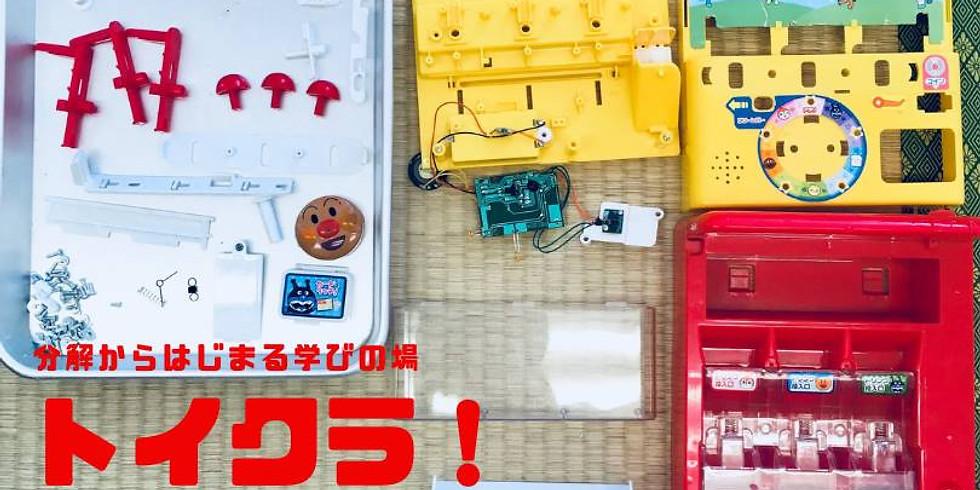 分解からはじまる学びの場「トイクラ!」 vol.3