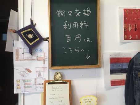 百円スタート、最初の3日間。