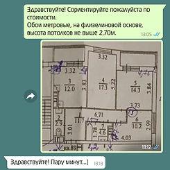tempFileForShare_20200227-131423.jpg