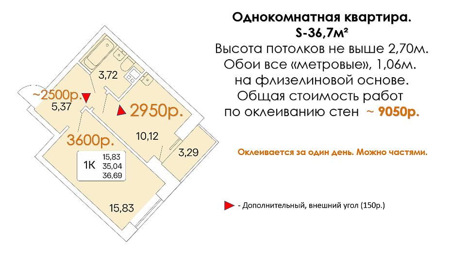 Поклейка обоев Красноярск.png