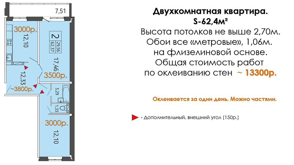 Поклейка обоев Новосибирск.png