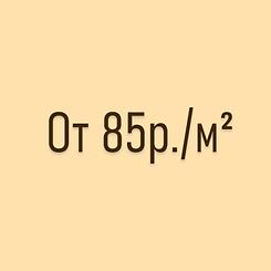 От 85.png