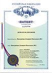 Патент 2717779 Держатель для обоев.jpg