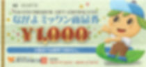 ながよミックン商品券1000円見本(S).jpg