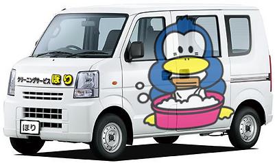 クリーニングサービスほりの「ほりの宅配」