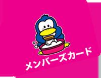 クリーニングサービスほりメンバーズカード.png