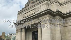 英国フリーメイソン、グランドロッジ建物内改装