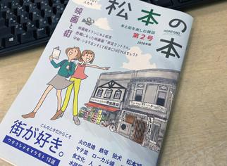 松本の本 第2号