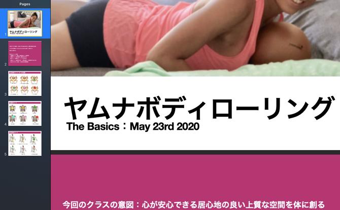 無料ヤムナボディローリング オンラインクラスについて